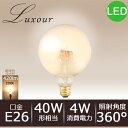 LEDクリアボール電球 40W形相当 E26 フィラメント クリア led 電球 ボール球 丸型 レトロ 照明 北欧 おしゃれ アンティーク
