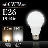 【8/31(木)24:59まで★サマーセール】LED電球 60W形相当 E26 led電球 LEDライト LED 電球色 昼白色 一般電球 節電 led 省エネ 長寿命 工事不要 替えるだけ 照明