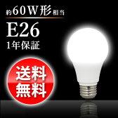 【楽天スーパーSALE★12/8 1:59まで】【送料無料】60W形相当 E26 led電球 ledライト 電球色 昼白色 電球 led電球 LED 一般電球 インテリア照明 ホワイトカバー 1年保証 LED 照明