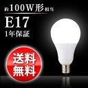 【10/31(月)1:59まで★ハロウィンSALE価格】【送料無料】数限定LED電球 100W形相当 E17 LED 電球 電球色 昼白色 一般電球 節電対策 led ライト 工事不要 替えるだけ 照明