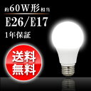 【決算SALE★12/17まで】★送料無料★【新型LED】E26 E17 60W形相当 E26/E17 led電球 ledライト 電球色 昼白色 電球 led電球 LED 一般電球 インテリア照明 ホワイトカバー 1年保証 LED 照明