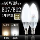 【クーポン利用で5%OFF】LEDシャンデリア電球【調光対応】E12 E17 40W形相当 クリア 白色フロスカバー インテリア 照明 シャンデリア球 led電球 北欧 おしゃれ アンティーク(LUX-DLSCFLOC-D)