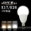 LED電球 60W形相当 E17 E26 一般電球 led 照明 節電 広配光 高輝度 光の広がるタイプ 工事不要 替えるだけ 簡単設置のLED電球