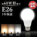 LED電球 60W形相当 E26 【送料無料】led 一般電球 LED 照明 ホワイトカバー 節電 広配光 高輝度 光の広がるタイプ 60w 60W形 2700k 4000K 6000k 電球色 自然色 昼白色 工事不要 替えるだけ 簡単設置のLED(LUX-GQP-9W61)