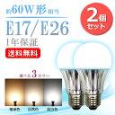 【2個まとめ買い】LED電球 60W形相当【送料無料】E26 E17 一般電球 照明 節電 広配光 高輝度 電球 電球色 自然色 昼白色 60W 60形 2700k 4000k 6000k ホワイトカバー 光が広がるタイプ 工事不要 替えるだけ 簡単設置 新型(LUX-NGN-2SET)