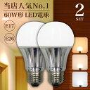 【2個セット】LED電球 60W形相当【...