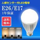 【送料無料】人感センサー付きLED電球 LED電球 E26 E17 自動点灯 自動消灯 センサーライト 60W形相当 工事不要 替えるだけ 1年保証 led電球 照明 電球色 2700k 自然色 4000k 昼白色 6000k 一般電球 節電 防犯対策(SS-GB-9W)