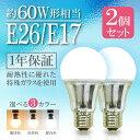 【2個まとめ買い】LED電球 60W形相当 E26 E17 一般電球 照明 節電 広配光 高輝度 電球 電球色 自然色 昼白色 60W 60形 2700k 4000k 6000k ホワイトカバー 光が広がるタイプ 工事不要 替えるだけ 簡単設置 新型(LUX-NGN-2SET)