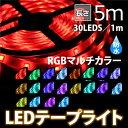 【新生活応援SALE】LEDテープライト 5m 30LEDS/1m RGBマルチカラー テープライト 防水 バーやレストラン・車などの間接照明 点灯パターン イルミネーション ディスプレイライト 補助灯