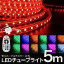 LEDチューブライト 5m 【セット】 RGBマルチカラー ...