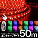 LEDチューブライト 50m 【リモコンセット】 イルミネーション マルチカラー 17パターン 防水 電飾 点滅パターン豊富 ナイトガーデン 店舗照明 ディスプレイ カラフル照明 ロープライト ショールーム照明 ライトアップ(LUX-TUBESET-50M)