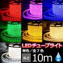 LEDチューブライト 単色 高輝度 7色 10m テープライ...