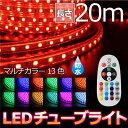 LEDチューブライト 20m 【セット】 RGBマルチカラー...