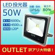 【アウトレット】LED投光器/50W/LED/防塵・防水/IP66/昼白色6000K【数量限定】