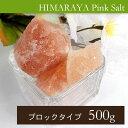 ヒマラヤ岩塩 ピンク 500g ブロックタイプ 浄化