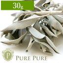 浄化用 カリフォルニア産 ホワイトセージ 約30g 天然石 パワーストーン