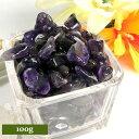 アメジスト さざれ 100g 天然石 パワーストーン さざれ 高品質 アメジスト 紫水晶置物 インテリア 引っ越し祝い 風水 幸運 人間関係 癒し パワーストーン さざれ 天然石