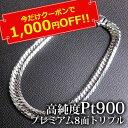 喜平ブレスレット Pt900 八面トリプル喜平ブレスレット 喜平八面トリプル 18cm-20g プ