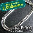 喜平ブレスレット Pt900 八面トリプル喜平ブレスレット 喜平八面トリプル 20cm-30g プ