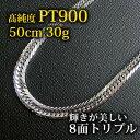 喜平 ネックレス Pt900 50cm-30g プラチナ 喜平ネックレス 喜平八面トリプル プラチナ