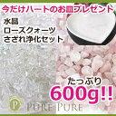 水晶 さざれ 浄化セット 高品質 水晶 ローズクォーツ たっぷり 600g!! 届...
