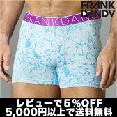 【2枚で送料無料】【レビューで5%OFF】FRANK DANDY/Paint job Boxer(ブルー)【hade】【正規品】【レビューで5%OFF】【楽ギフ_包装選択】【あす楽】ボクサーパンツ誕生日 プレゼント ギフト ラッピング 無料 ^^彼氏 父 ロングヒット