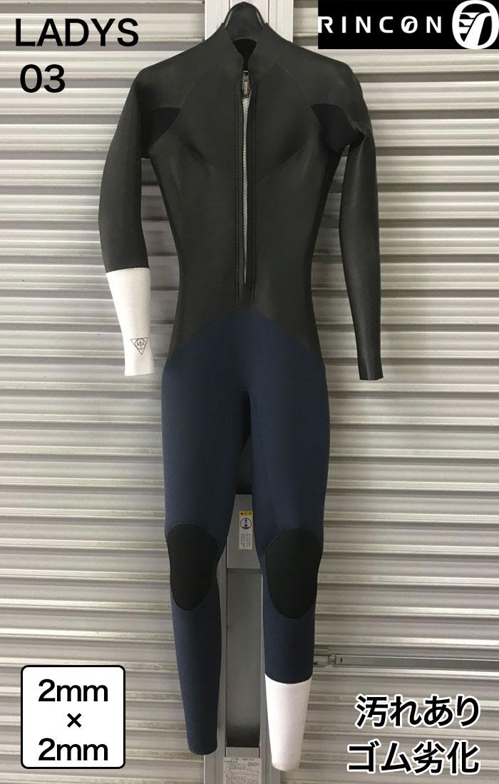 訳あり ウェットスーツ Rincon リンコン ジャンク フルスーツ フロントジップ 2mm×2mm 女性用 レディース Lサイズ(M幅) 送料無料