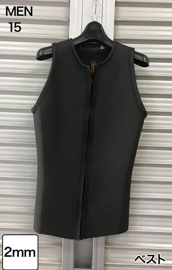 訳あり ウェットスーツ ベスト 2mm 男性用 メンズ Lサイズ 送料無料