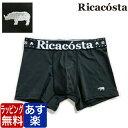 【最大1000円クーポン有】ボクサーパンツ 日本製 Ricacosta Rhino ブラック リカコスタ ボクサーパンツ メンズ ブランド 正規品 下着 パンツ インナー ローライズ 名入れ 誕生日 プレゼント ギフト ラッピング 無料 父の日