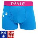 【2枚で送料無料】 TORIO トリオ ボクサーパンツ KA...