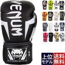 VENUM ベヌム ボクシング グローブ カラー 10oz 16oz メンズ レディース スパーリング エリート Elite Boxing Gloves ブランド 正規品 格闘技 MMA ボクシング キックボクシング 10オンス 16オンス サンドバッグ ミット 大人