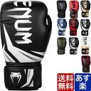 VENUM ベヌム ボクシング グローブ カラー 10oz 16oz メンズ レディース スパーリング Challenger 3.0 Boxing Gloves ブランド 正規品 格闘技 MMA ボクシング キックボクシング 10オンス 16オンス サンドバッグ ミット 大人