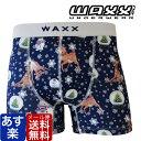 【最大1000円クーポン有】WAXX SNOWMAN ワックス ボクサーパンツ メンズ ブランド 正規品 下着 パンツ インナー ローライズ 誕生日 プレゼント ギフト ラッピング 無料 彼氏 父 男性 旦那 大人 速乾 父の日