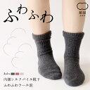 シルクパイル 靴下 ウール混 レディース 女性用 くつした ソックス 温活 冷え取り 絹 内側シルク 絹屋 日本製 ギフト プレゼント