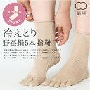 【絹屋】 冷えとり重ね履き 野蚕 シルク 5本指 靴下 かかとあり (4124)くつした レディース 絹 絹100% 日本製 ワイルドシルク