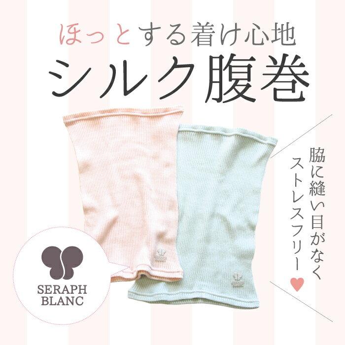 【SERAPH BLANC】つるつる気持ちいい シルク腹巻 (4831)腹巻 シルク リブ腹巻 シルク 絹 可愛い かわいい お洒落 おしゃれ レディース 女性 日本製 保温 保湿