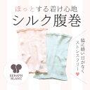つるつる気持ちいい 絹 シルク 腹巻 腹巻き リブ腹巻 レディース 女性 日本製 冷え性 SERAPH BLANC [4831]