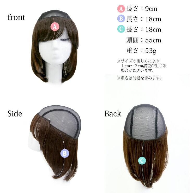 |送料無料|前髪取り外し式髪付き帽子ミディアム...の紹介画像3