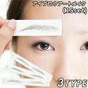 【15枚set】 アイブロウ アートメイク [mdh011] 眉毛ステッカー かわいい ナチュラル アイブロウパッチ メイクツール 眉毛ステッカー 眉シール