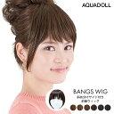 楽天ウィッグ・エクステ アクアドールウィッグ ポイントウィッグ 斜め分けサイド付き前髪ウィッグ [wgt012] エクステウィッグ ウィッグ前髪 耐熱ウィッグ ウイッグ wig |あす楽|