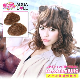 Wig extension resisting extensions wig wig wig wedding sale AQUADOLL SALE アクアドール