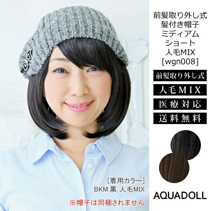 |送料無料|前髪取り外し式髪付き帽子ミディアムシ...の商品画像