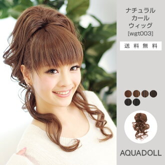 Wig extension point wig heat resistance extension wig wig wig wedding ceremony sale SALE AQUADOLL aqua Dole fs3gm