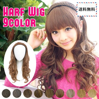 Wigs extensions easy headband ★ half wig heat resistant extensions wig wig wig wedding sale SALE AQUADOLL アクアドール