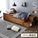 ベッド 収納付き シングルベッド シングルサイズ シングル ベッド下収納 引き出し 収納付ベッド ベッドフレーム 収納 引出し 階段 天然..