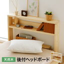 ベッド宮 宮 後付け シングル 収納 天然木 木製 ヘッドボード ベット パイン 無垢