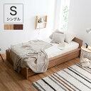 24H限定!全品クーポンで10%OFF![7/5 0:00-23:59] ベッド シングルベッド 収納付ベッド 収納
