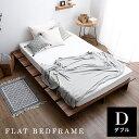 ベッド ベッドフレーム ダブルベッド フレーム ダブル ロータイプ ローベッド フロアベッド すのこ マットレス ウォルナット ウォール..