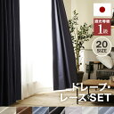 遮光カーテン 1級 一級 1級遮光カーテン 遮光 カーテン ドレープ レース 国産 日本製 断熱 保温 遮音 UVカット 形状記…