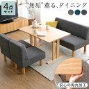 [クーポンで5000円OFF 3/1 0:00〜3/3 9:59] ダイニングテーブルセット ソファ ダイニ